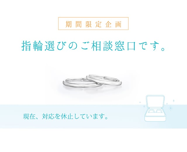 指輪選びのご相談窓口です