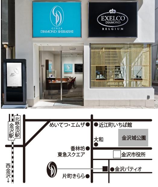 銀座ダイヤモンドシライシ 金沢本店