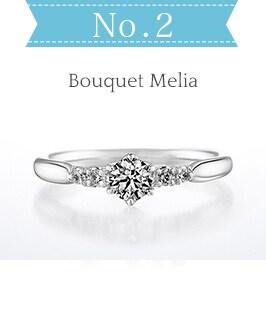 人気婚約指輪ランキング2位「Bouquet(メリア)」