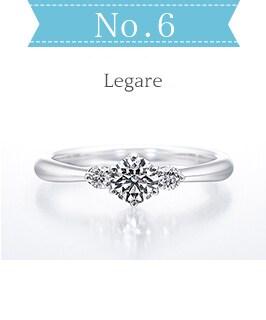 人気婚約指輪ランキング6位「Legare(レガーレ)」