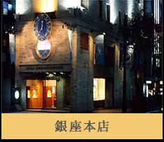 銀座ダイヤモンドシライシ 銀座本店