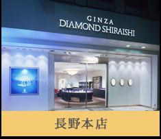 銀座ダイヤモンドシライシ 長野本店