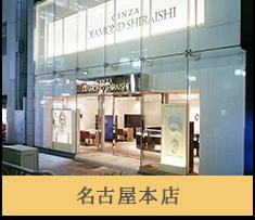 銀座ダイヤモンドシライシ 名古屋本店