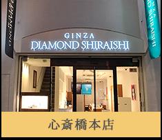 銀座ダイヤモンドシライシ 心斎橋本店