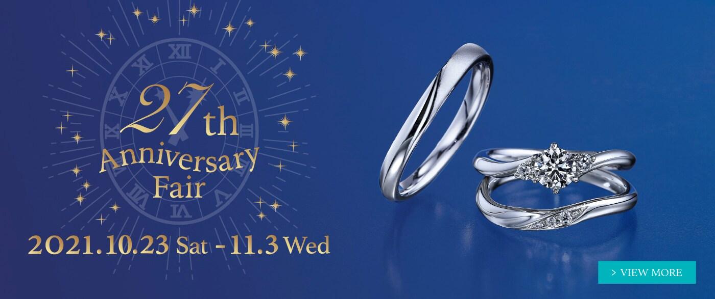 ブライダルジュエリー(婚約指輪・結婚指輪)専門店「銀座ダイヤモンドシライシ」の 27th Anniversary Fair 2021 のご案内