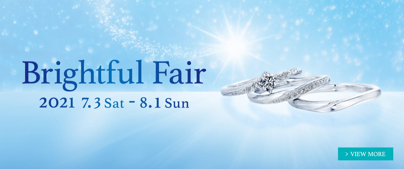 ブライダルジュエリー(婚約指輪・結婚指輪)専門店「銀座ダイヤモンドシライシ」の Brightful Fair 2021 のご案内