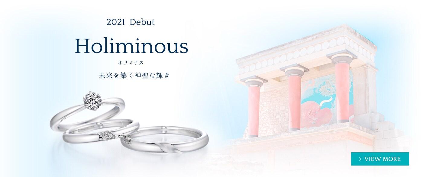 ブライダルジュエリー(婚約指輪・結婚指輪)専門店「銀座ダイヤモンドシライシ」の新作リング「Holiminous(ホリミナス)」のご案内