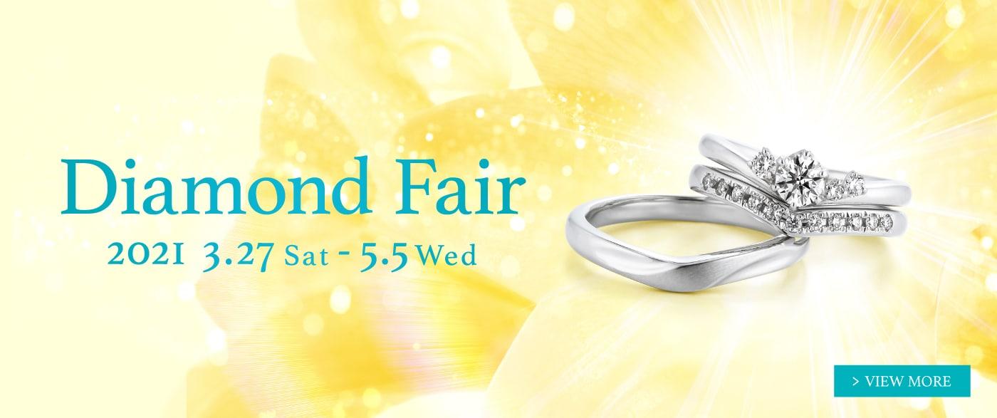 ブライダルジュエリー(婚約指輪・結婚指輪)専門店「銀座ダイヤモンドシライシ」の Diamond Fair 2021 のご案内
