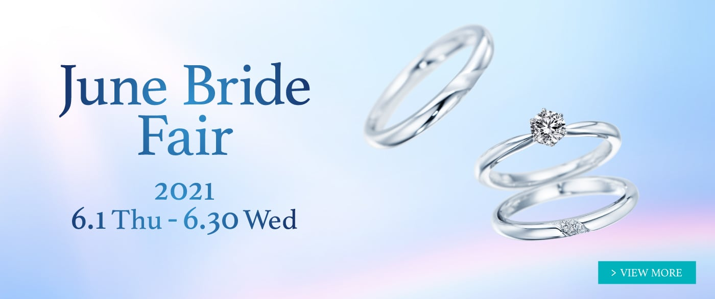 ブライダルジュエリー(婚約指輪・結婚指輪)専門店「銀座ダイヤモンドシライシ」の June Bride Fair 2021 のご案内