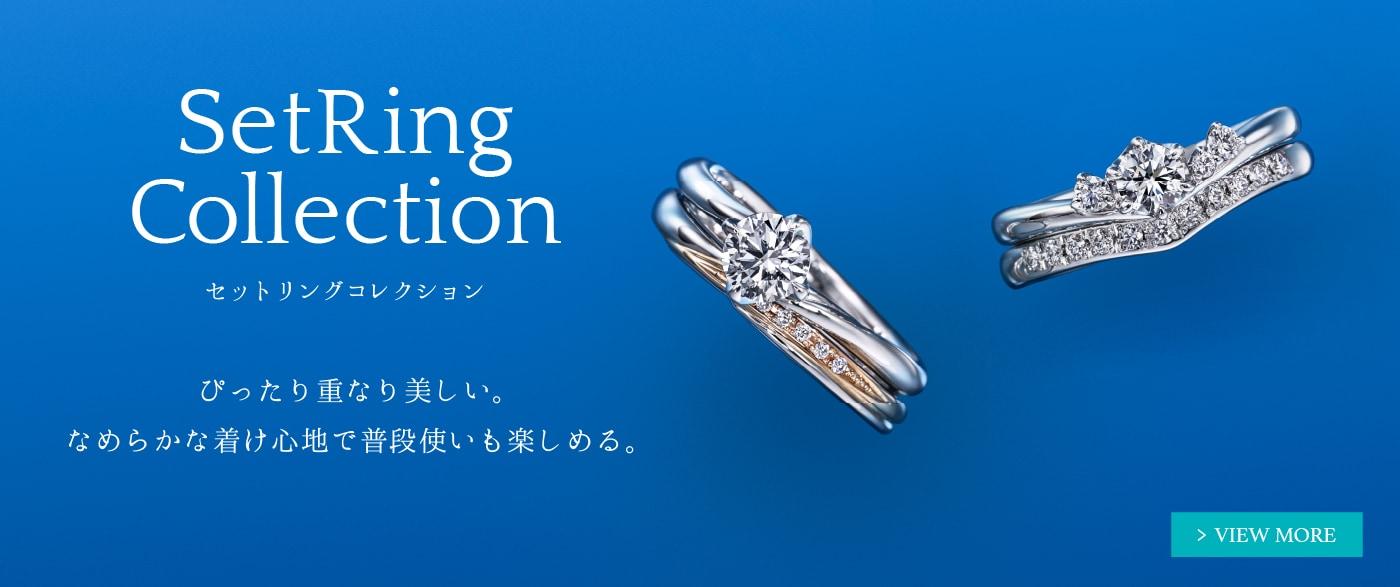 Set Ring Collection セットリングコレクション ぴったり重なり美しい。なめらかな着け心地で普段使いも楽しめる。