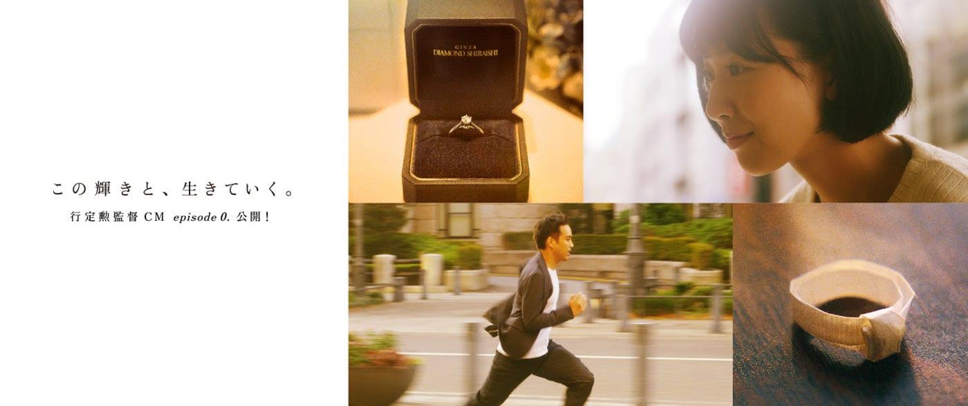 恋愛映画の名手、「行定 勲」監督作品 ブランドムービー公開