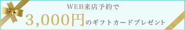WEB来店予約で3000円のギフトカードプレゼント