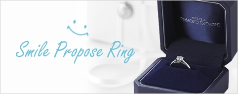 Smile Propose Ring スマイルプロポーズリング