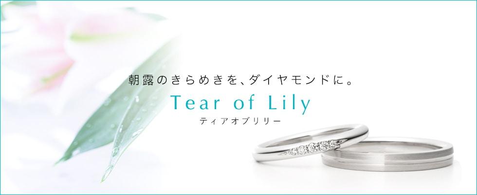 ブライダルジュエリー(婚約指輪・結婚指輪)専門店「銀座ダイヤモンドシライシ」の新作結婚指輪「Tear of Lily(ティアオブリリー)」のご案内