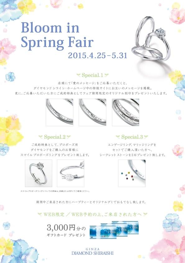 20150425_SpringFair