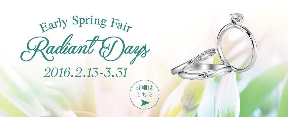 ブライダルジュエリー(婚約指輪・結婚指輪)専門店「銀座ダイヤモンドシライシ」のEarly Spring Fairのご案内