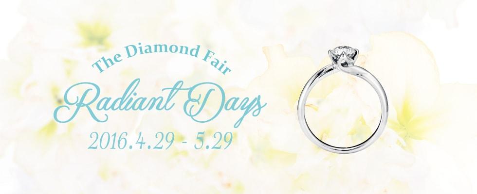 ブライダルジュエリー(婚約指輪・結婚指輪)専門店「銀座ダイヤモンドシライシ」のRadiant Days -The Diamond Fair-のご案内