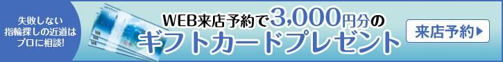 失敗しない指輪探しの近道はプロに相談!WEB来店予約で3,000円分のギフトカードプレゼント