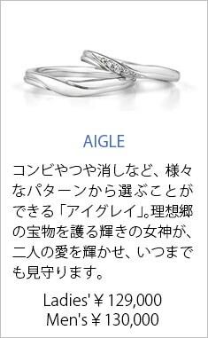 人気結婚指輪4位 AIGLE Ladies'¥129,000 Men's¥130,000 プラチナとピンクゴールドのコンビや、様々なパターンから選ぶことができる「アイグレイ」。理想郷の宝物を護る輝きの女神が、二人の愛を輝かせ、いつまでも見守ります。