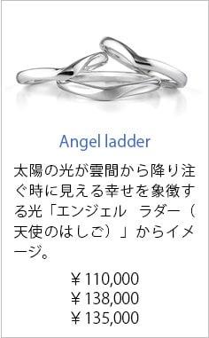 人気結婚指輪10位 Angel ladder ¥110,000 ¥138,000 ¥135,000 太陽の光が雲間から降り注ぐ時に見える幸せを象徴する光「エンジェル ラダー(天使のはしご)」からイメージ。