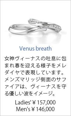 人気結婚指輪11位 Venus breath Ladies'¥157,000 Men's¥146,000 女神ヴィーナスの吐息に包まれて新しい春を迎える様子を、左右から流れるように配されたメレダイヤで表現しています。メンズマリッジリング側面のサファイアは、ヴィーナスを守る優しい波をイメージ。