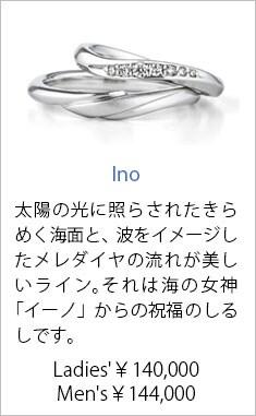 人気結婚指輪12位 Ino Ladies'¥140,000 Men's¥144,000 太陽の光に照らされたきらめく海面と、波をイメージしたメレダイヤモンドの流れが美しいライン。それは海の女神「イーノ」からの祝福のしるしです。