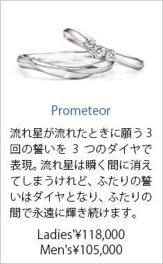 人気結婚指輪14位 Prometeor Ladies'¥118,000 Men's¥105,000  流れ星が流れたときに願う3回の誓いを3つのダイヤで表現。流れ星は瞬く間に消えてしまうけれど、ふたりの誓いはダイヤとなり、ふたりの間で永遠に輝き続けます