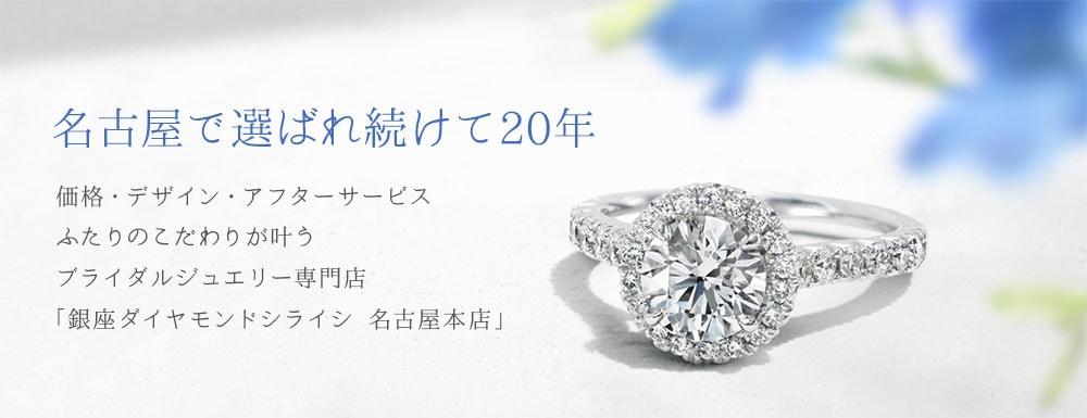 名古屋で選ばれ続け20年 価格・デザイン・アフターサービス ふたりのこだわりが叶うブライダルジュエリー専門店「銀座ダイヤモンドシライシ 名古屋本店」