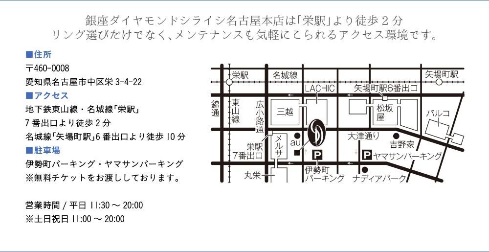 銀座ダイヤモンドシライシ名古屋本店は「栄駅」より徒歩2分 リング選びだけでなく、メンテナンスも気軽にこられるアクセス環境です。