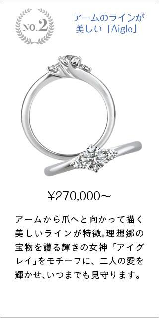人気婚約指輪2位 アームのラインが美しい「Aigle」 ¥270,000~ アームから爪へと向かって描く美しいラインが特徴。理想郷の宝物を護る輝きの女神「アイグレイ」をモチーフに、二人の愛を輝かせ、いつまでも見守ります。