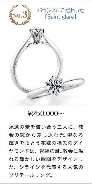 人気婚約指輪3位 バランスにこだわった「Saint glare」 ¥250,000~ 永遠の愛を誓い合う二人に、教会の窓から差し込む光。聖なる輝きをまとう花嫁の指先のダイヤモンドは、祝福の証。教会に溢れる輝かしい瞬間をデザインした、シライシを代表する人気のソリテールリング。