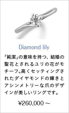 人気婚約指輪6位 Diamond lily ¥260,000~ 「純潔」の意味を持つ、結婚の聖花とされるユリの花がモチーフ。高くセッティングされたダイヤモンドの輝きとアシンメトリーな爪のデザインが美しいリングです。