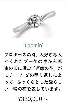 人気婚約指輪8位 Bloomin' ¥330,000~ プロポーズの時、大好きな人がくれたブーケの中から返事のしるしに選ぶ「運命の花」をモチーフにして。光の照り返しによって、ふっくらとした愛らしい一輪の花を表しています。