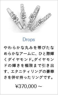 人気婚約指輪9位 Drops ¥370,000~ やわらかな丸みを帯びたなめらかなアームに、ひと際輝くダイヤモンド。ダイヤモンドの輝きを極限まで引き出す、エタニティリングの豪華さを併せ持ったリングです。
