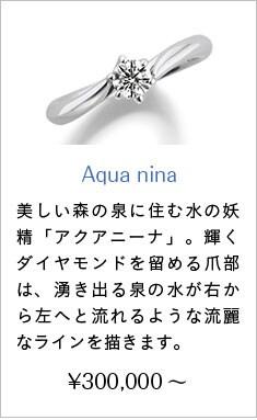 人気婚約指輪10位 Aqua nina ¥270,000~ 美しい森の泉に住む水の妖精「アクアニーナ」。輝くダイヤモンドを留める爪部は、湧き出る泉の水が右から左へと流れるような流麗なラインを描きます。