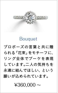 人気婚約指輪12位 Bouquet ¥360,000~ プロポーズの言葉と共に贈られる「花束」をモチーフに、リング全体でブーケを表現しています。二人の気持ちを永遠に結んでほしい、という思いが込められています。