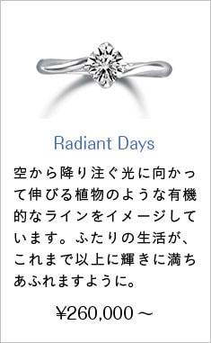 人気婚約指輪13位 Radiant Days ¥260,000~ 空から降り注ぐ光に向かって伸びる植物のような有機的なラインをイメージしています。ふたりの生活が、これまで以上に輝きに満ちあふれますように。