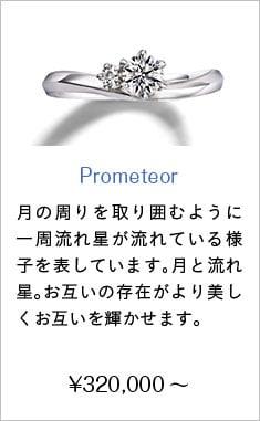 人気婚約指輪14位 Prometeor ¥320,000~ 月の周りを取り囲むように一周流れ星が流れている様子を表しています。月と流れ星。お互いの存在がより美しくお互いを輝かせます。