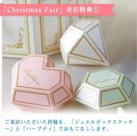 「Christmas Fair」来店特典1-「ジュエルボックスクッキー」
