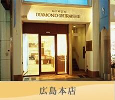 銀座ダイヤモンドシライシ 広島本店