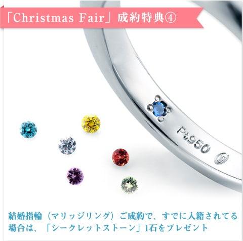 「Christmas Fair」来店特典4-「シークレットストーン」