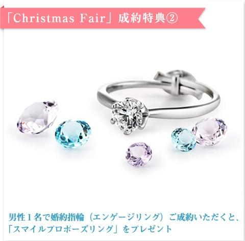 「Christmas Fair」来店特典2-「スマイルプロポーズリング」