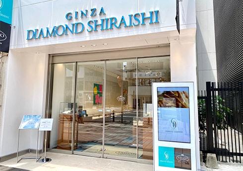 銀座ダイヤモンドシライシ 大分店
