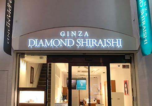 銀座ダイヤモンドシライシ 心斎橋本店(旧大阪本店)